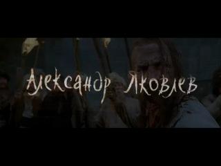 Вий: Возвращение (трейлер, дата выхода 2013)