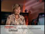 Татьяна Веденеева - Истории в деталях